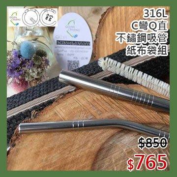 【光合作用】QC館 SUS316L C彎Q直環保吸管紙布袋組、日本鋼材、醫療級不鏽鋼、100%台灣製造、SGS、不塑