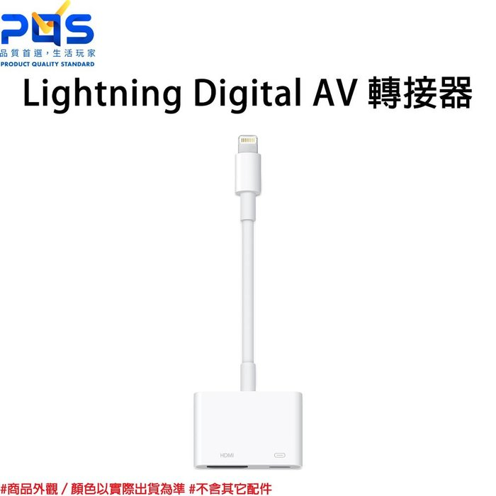 Apple 原廠 Lightning Digital AV 轉接器 HDMI 數位影音轉接器 台南PQS