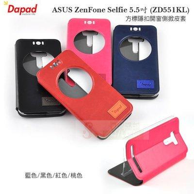 日光通訊@DAPAD原廠 ASUS ZenFone Selfie 5.5吋 (ZD551KL) 方標隱扣開窗側掀皮套