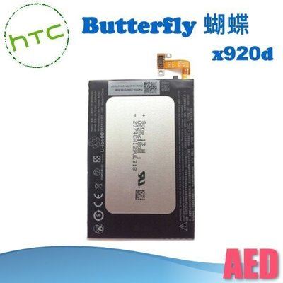 ⏪ AED ⏩ HTC Butterfly 蝴蝶 X920d 電池 全新品 手機電池 手機維修 保養