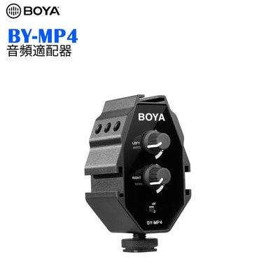 【EC數位】BOYA BY-MP4 音頻適配器 手機相機混音器 機頂混音器 多軌 收音 DSLR
