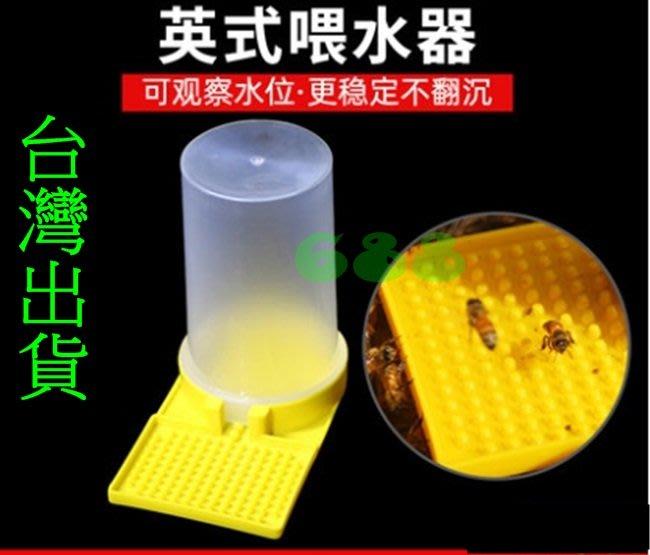【688蜂具】英式巢門飼餵器 巢門飼養 飼餵器 箱外用 糖水 餵水器 蜂具 餵糖水 洋蜂 野蜂 義蜂 518