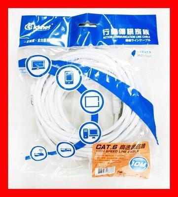 【全新公司貨開發票】袋裝10米10M RJ45 高速寬頻用 CAT6 網路線 吉貝白,另有/3米/15米/1米/2米
