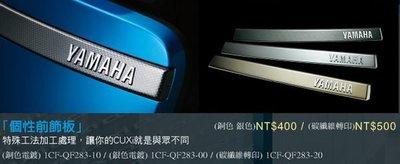 【車輪屋】YAMAHA 山葉原廠精品 魔多堂 NEW CUXI 前飾板 飾條 碳纖維轉印 鍍銅 鍍銀 $500