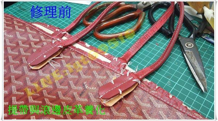 Goyard 經典St. Louis PM紅色花紋tote bag 購物包 xsPc無拉鍊托特包GM 修理包 (醫鞋中心