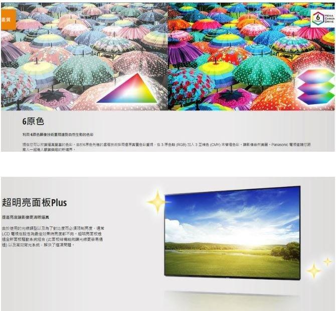 Panasonic 43吋 4K 智慧聯網顯示器 TH-43FX600W