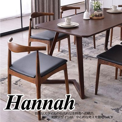 【BNS居家生活館】漢娜Hannah北歐餐椅/椅子/餐椅