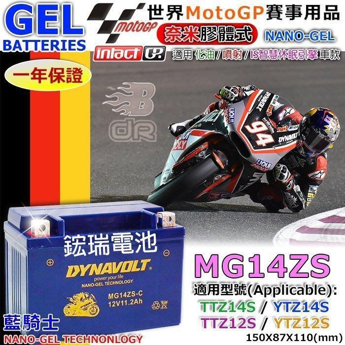【鋐瑞電池】奈米膠體電池 MG14ZS 二倍壽命 TTZ14S GTZ14S KAWASAKI YAMAHA 機車電池