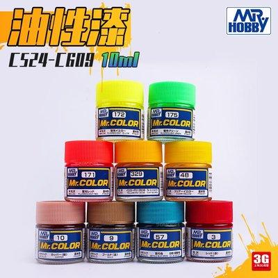 3G模型 Mr. COLOR 郡士硝基漆 郡仕油漆 油性漆 10ml [C524-C609]