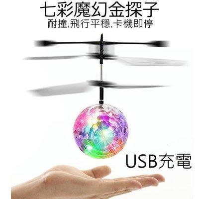 魔幻金探子 七彩閃光鑽石飛球 感應懸浮 懸浮 飛行球 飛行器 發光感應 指尖 紓壓 LED 生日 玩具