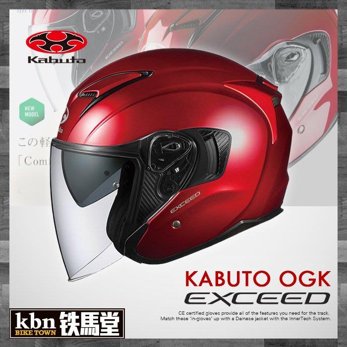 ☆KBN☆鐵馬堂 日本 OGK KABUTO EXCEED 半罩式 安全帽 內建墨片設計 2019 全新設計 紅