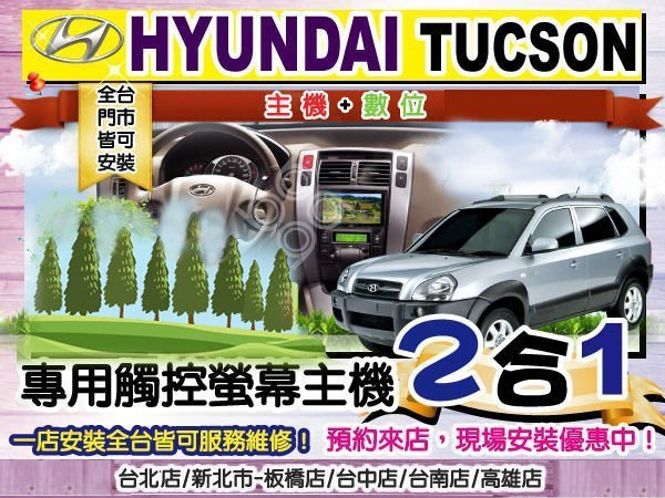 九九汽車音響.現代.ix35.TUCSON~.MP3/DVD/USB觸控螢幕主機+數位~