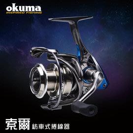 釣漁人 okuma Epixor LS 40 索爾 系列 捲線器 紡車輪 shimano daiwa abu penn