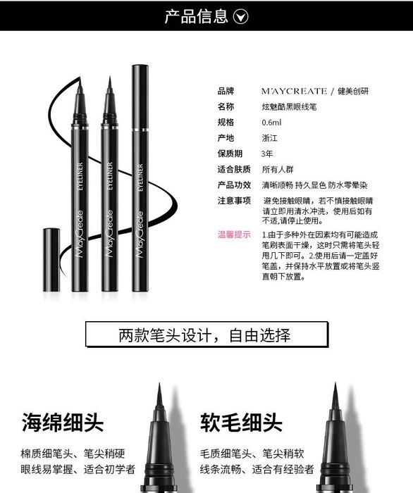 健美創研新款眼線筆 正品 速乾防水化妝品