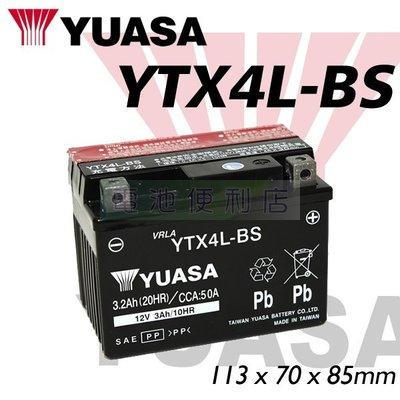 [電池便利店]台灣湯淺 YUASA YTX4L-BS ( GTX4L-BS ) 4號 機車電池