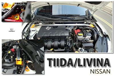 》傑暘國際車身部品《全新 NISSAN 車系 TIIDA 06 - 引擎室 拉桿 寬版 鋁合金 LIVINA 引擎室拉桿