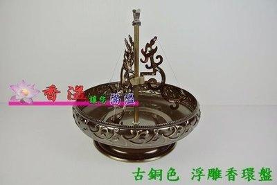 【聖軒沉檀香】古銅色 浮雕24小時香環...