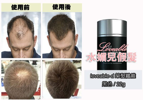 水媚兒假髮loveable-d 築髮王 靜電附著式築髮纖維22g/黑色 快速濃密自然逼真,增髮纖維,纖維假髮