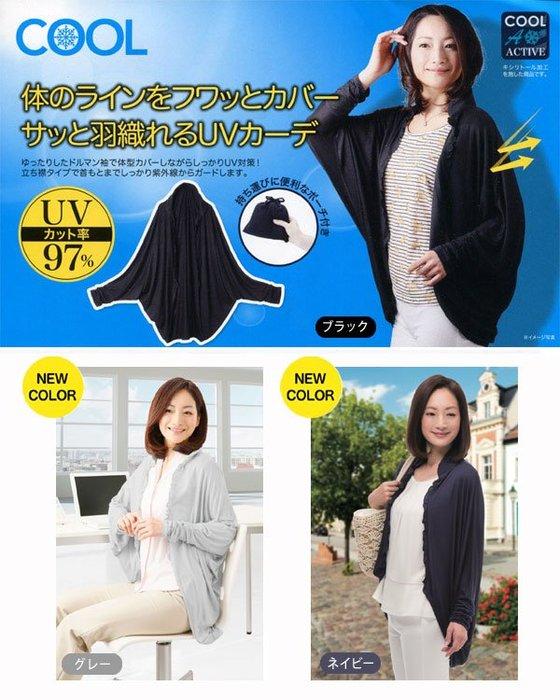 代購現貨  日本蝙蝠袖可收納遮陽外套 黑