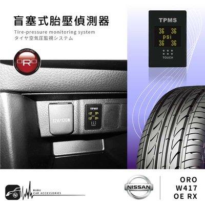 T6r【ORO W417 OE RX】盲塞式胎壓偵測器 台灣製 胎內式 胎壓 胎溫|日產 Nissan|BuBu車用品