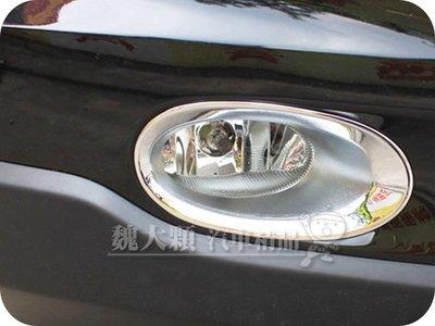 3件免運【魏大顆】CR-V(10-12)專用 鍍鉻前霧燈框+後霧燈框(一組4件)ー前霧燈罩 後保桿 CRV3 3代 三代
