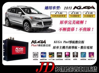 【JD 新北 桃園】FORD KUGA Plus1導航數位版 原車主機升級導航、數位電 原車完美破解!不解螢幕!不剪線!