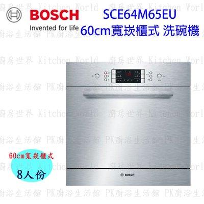 【KW廚房世界】 高雄 BOSCH 博世 SCE64M65EU 6系列 60cm 洗碗機 嵌櫃式 實體店面 可刷卡