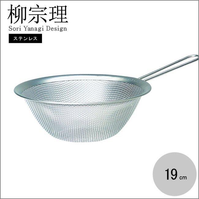 日本製【柳宗理】漏杓 單柄19cm