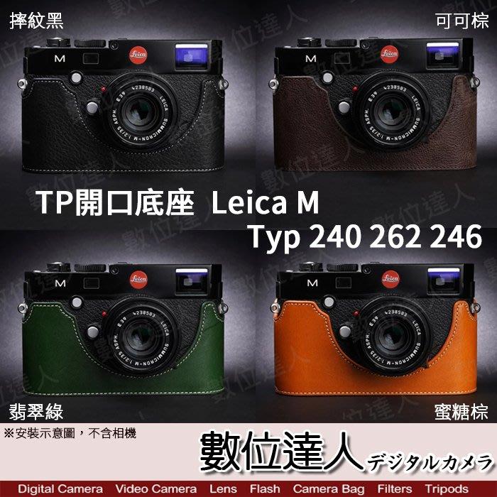 【數位達人】TP底座 Leica M MP Typ246 Typ240 Typ262 相機底座 手工真皮底座 開底底座