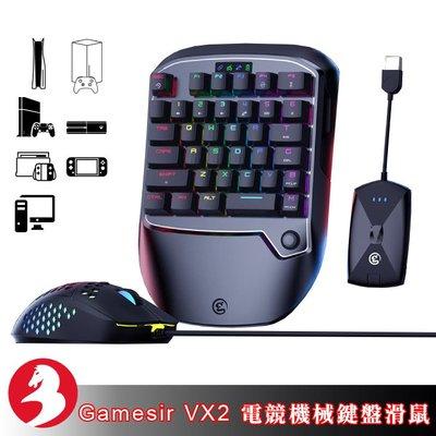 小雞Gamesir VX2 AimSwitch電競機械鍵盤滑鼠PS5/PS4/SWITCH/Xbox SX/Xbox 1