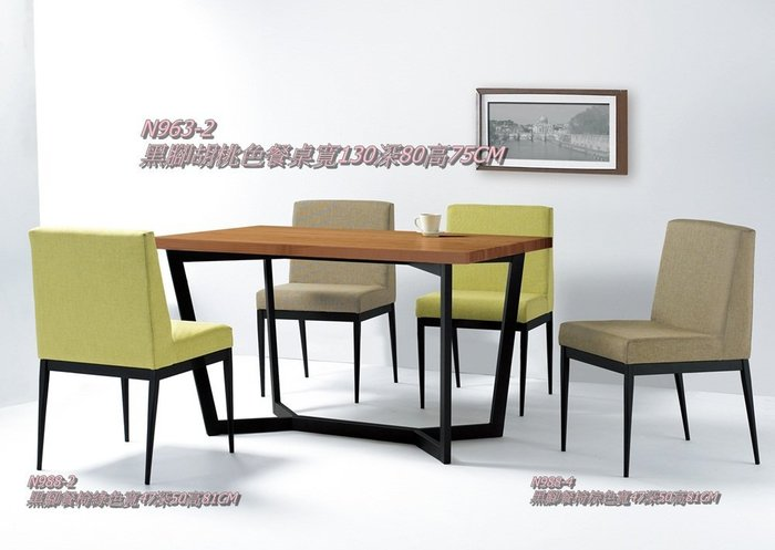 【DH】商品貨號N948-1商品名稱《歐等》4.3尺胡桃色餐桌/餐椅另計。備有柚木色栓木色可選。細膩氣質素材精品新品特價