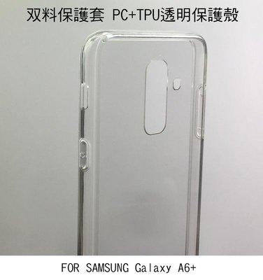 --庫米--SAMSUNG Galaxy A6+ 双料保護套 高透光 背殼 透明殼 防摔殼 防塵塞設計 吊飾孔