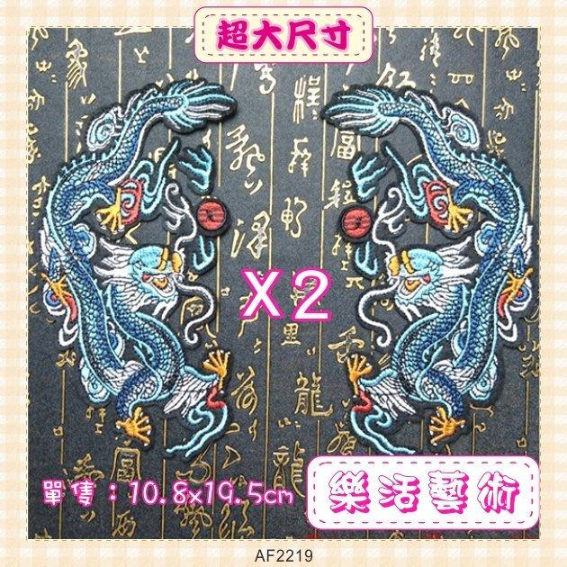 樂活藝術「燙貼布」 ~ 中國風雙龍戲珠 刺繡布貼 熨燙貼布《以一對出貨》《有背膠》【現貨】【AF2219】