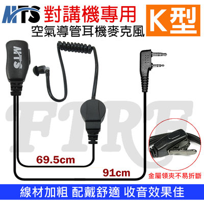 (附發票) MTS 空氣導管耳機 耳機麥克風 K頭 黑色導管 K型 無線電專用 對講機