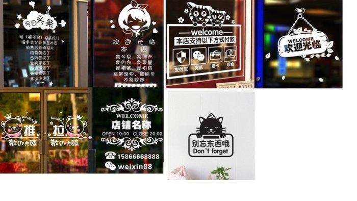 小妮子的家@店鋪櫥窗各式營業時間壁貼/牆貼/玻璃貼/磁磚貼/汽車貼/家具