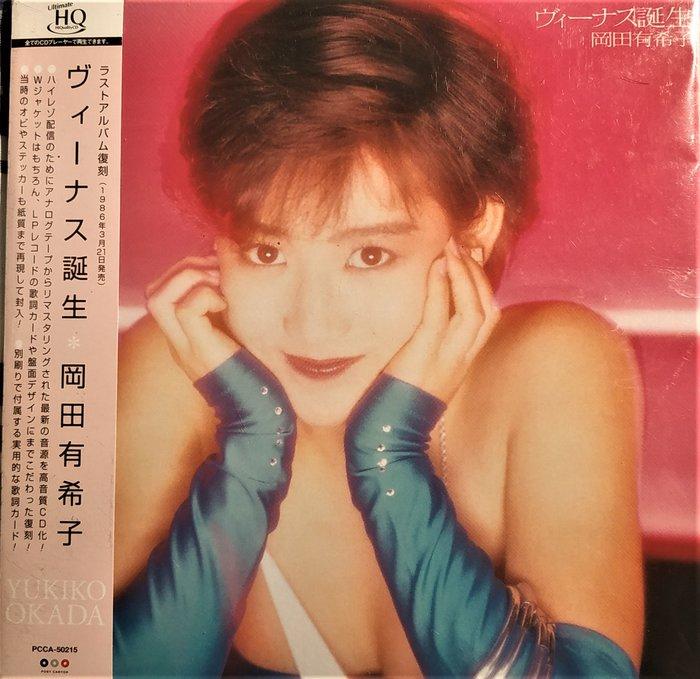 【限定盤/UHQCD】 岡田有希子 --- ヴィーナス誕生 ~ 日版已拆近全新, 超高音質, 已絕版廢盤