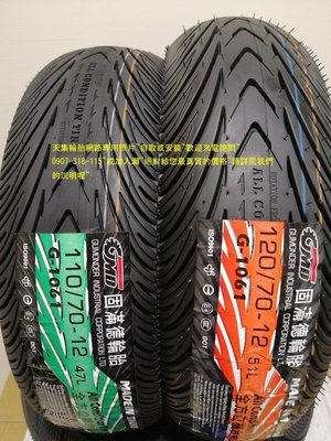 全網最低 保證原廠一組兩條北市完工2200 勁戰 Racing G1061複合胎 110/70-12 120/70-12