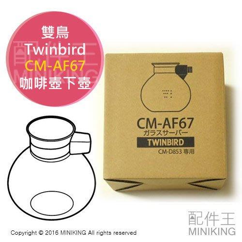 現貨 日本製 Twinbird 雙鳥牌 CM-AF67 咖啡壺 下壺 適用 CM-D853 CM-D854