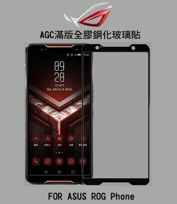 *Phone寶*ASUS ROG Phone AGC CP+ 滿版鋼化玻璃保護貼 全膠貼合 真空電鍍