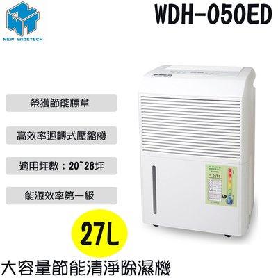 ✦比一比BEB✦【威技】27公升大容量節能清淨除濕機(WDH-050ED)