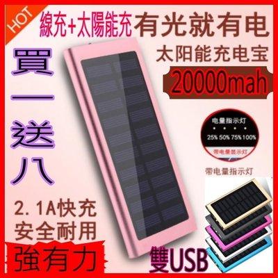 現貨12H寄出【買一送七】太陽能行動電源20000mah 行動電源 移動電源 充電寶 新2.1版雙USB 超薄鋁合金天