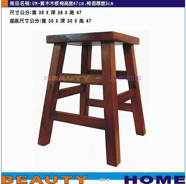 【Beauty My Home】20-UM-實木木板椅高度47cm.椅面厚度3cm