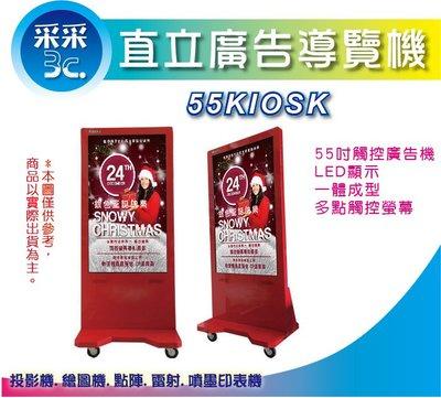 【采采3C】Persona 55吋 觸控 互動 廣告機 直立電子數位看板 導覽機 查詢機 電子海報 多媒體廣告看板 台中市
