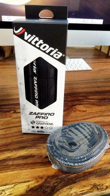 ~騎車趣~VITTORIA 2代 ZAFFIRO PRO G2.0 700x25C公路車外胎+內胎