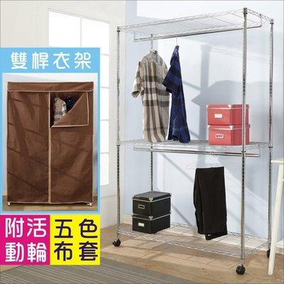 收納 開學 外宿 租屋 【居家大師】鐵力士三層雙吊桿布套衣櫥附輪 (120x45x185CM)B-WA016BR/衣櫥