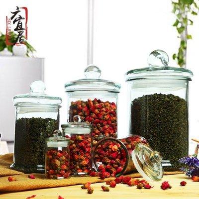 六宜居 密封玻璃儲物罐透明茶葉罐防潮