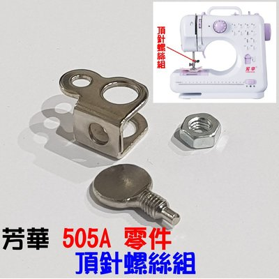【台灣現貨】芳華505A縫紉機機器【零件】頂針螺絲組(可替換老化磨損的頂針螺絲)🌈508 縫紉機 裁縫機