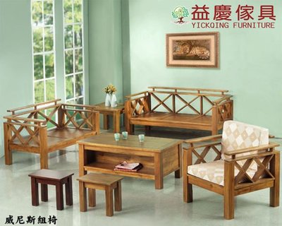 【大熊傢俱】威尼斯 柚木組椅 實木 客廳組椅 木製沙發  現貨 數千坪實體店