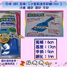 [B.Q.Q小舖]會員回饋限量專案全館消費滿$500元免費索取-日本 GEX 五味-【小型缸迷你砂鏟17cm 】