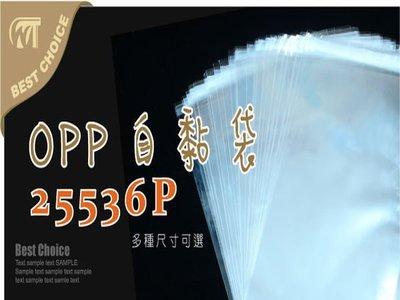 含稅【OPP自粘袋 25536P 】服飾袋及其他適用-另有多種尺寸自黏袋.包裝材料